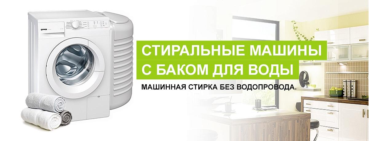 как подключить стиральную машину-автомат на даче без водопровода